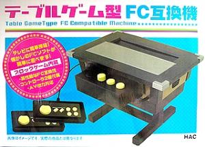 FC互換機 テーブルゲーム型