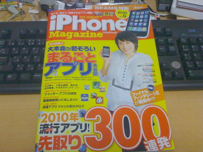 iPhone Magazine