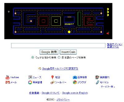 googleロゴ パックマン