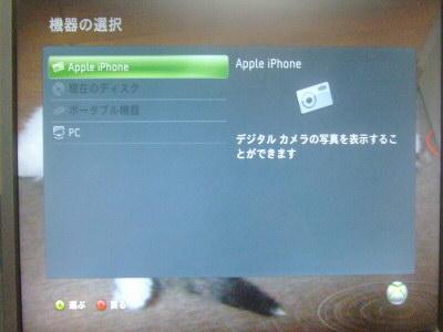 iPhone4繋いだ画面