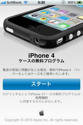 iPhone4 ケースの無料プログラム