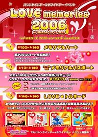 LOVEメモリーズ2006