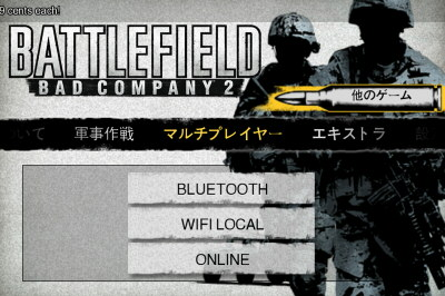 BATTLE FIELD BAD COMPANY2 タイトル