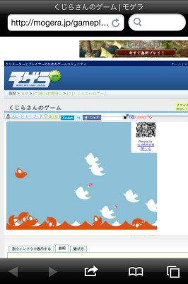 Puffinでくじらさんのゲームgame