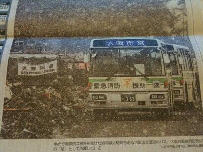 大阪市緊急消防援助隊