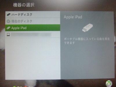 iPad2をXbox360に繋ぐ music