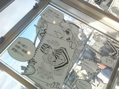通天閣ジャック漫画「ビリケン物語」