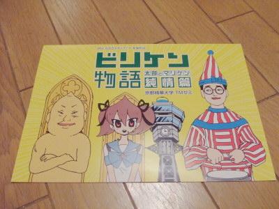 通天閣ジャック漫画「ビリケン物語」 薄い本