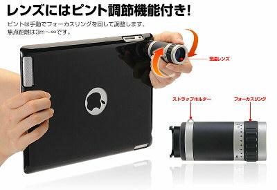 iPad 2専用望遠レンズケース(光学6倍)
