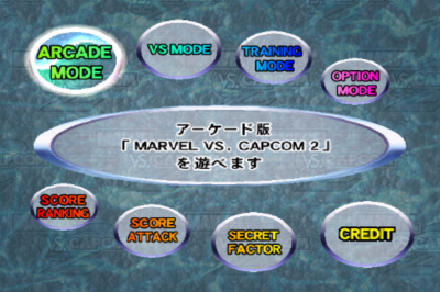 MARVEL VS. CAPCOM 2(iOS版) mode select