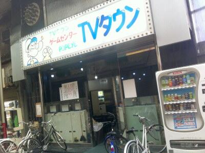 TVタウン