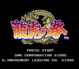 龍虎の拳(SFC版) title