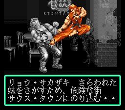 龍虎の拳(SFC版) demo