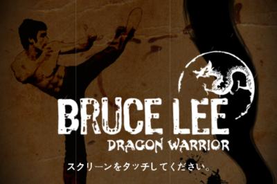 Bruce Lee Dragon Warrior(iPhone版) title