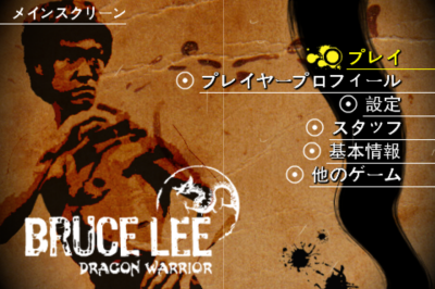 Bruce Lee Dragon Warrior(iPhone版) mode select