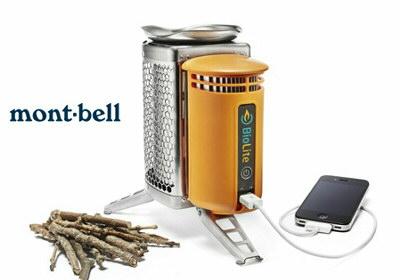 モンベル、たき火でiPhoneを充電できる『BioLite』を国内で発売