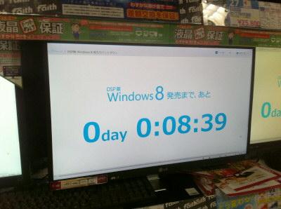 Windows8 カウントダウン 日本橋
