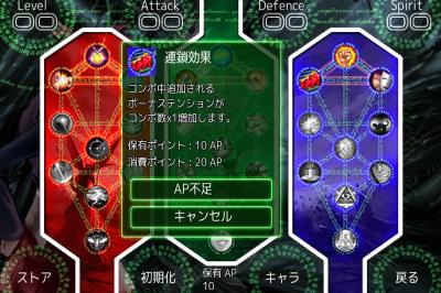 アスラクロス(Asura Cross) skill