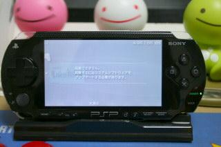PSP起動できません