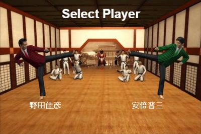 野田佳彦vs安倍晋三空手対戦 select