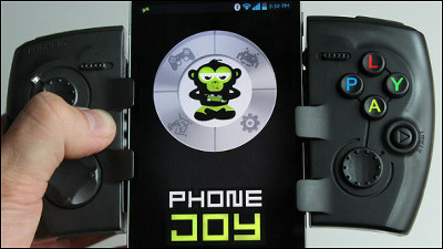 PhoneJoyPlay
