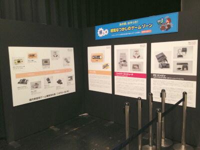 昭和なつかしのゲームゾーン