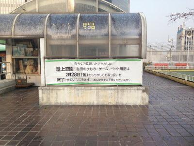 阪神百貨店 屋上遊園22