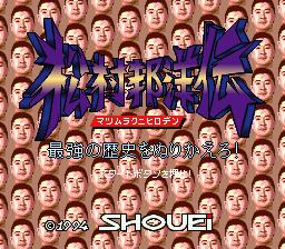 松村邦洋伝 title