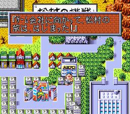 松村邦洋伝 story02