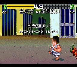 松村邦洋伝 finish blow