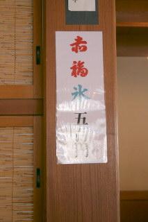 赤福氷ポップ