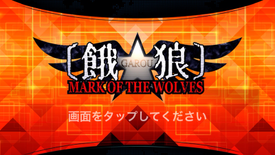 餓狼 MARK OF THE WOLVES (iOS版) title2