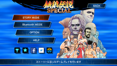 餓狼伝説SPECIAL (iOS版) Mode Select
