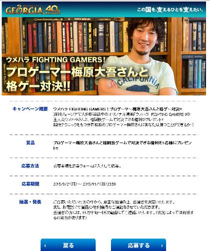 ウメハラ FIGHTING GAMERS!プロゲーマー梅原大吾さんと格ゲー対決!!