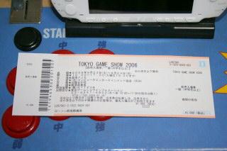 TGS2006チケット