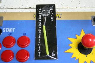 竹槍キーホルダー