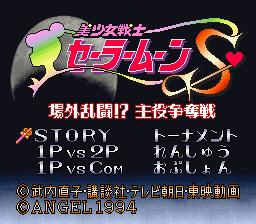 美少女戦士セーラームーンS 場外乱闘!? 主役争奪戦 title
