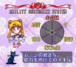 美少女戦士セーラームーンS 場外乱闘!? 主役争奪戦 ability