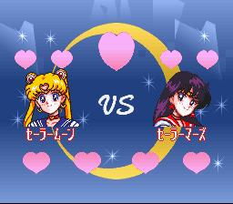 美少女戦士セーラームーンS 場外乱闘!? 主役争奪戦 vs