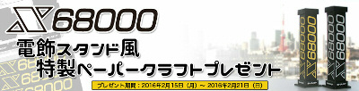 X68000 販促用電飾スタンド風ペーパークラフト