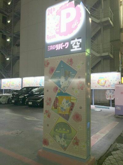 キティちゃん駐車場