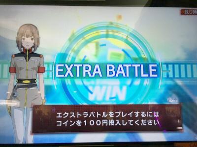 EXTRA BATTLE