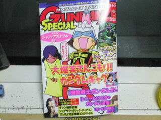 ガンダムエース スペシャル