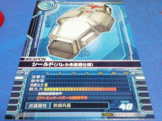 02シールド(バレル未装備仕様)