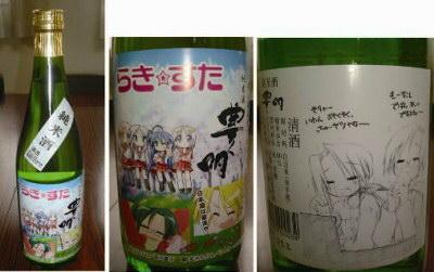 「らき☆すた」ラベルの日本酒