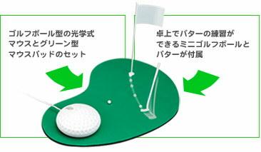 ゴルフボール型マウス