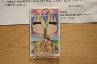らっきー☆SALE限定記念絵馬ストラップ