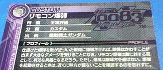リモコン爆弾